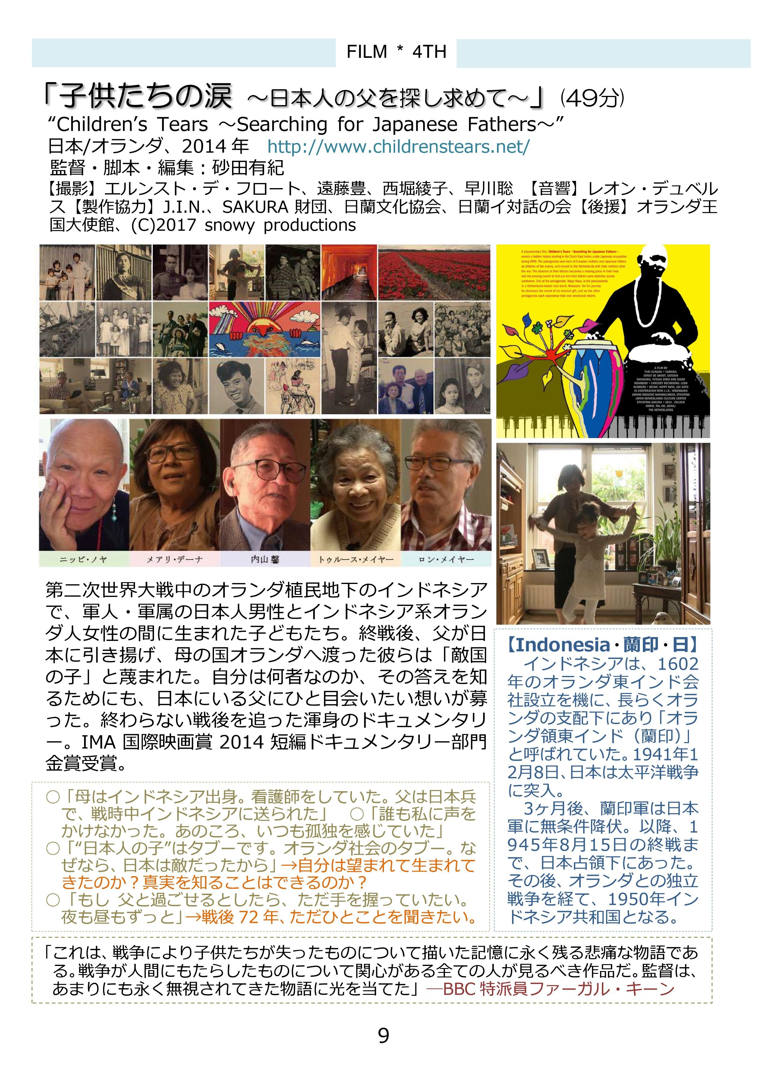 東アジア市民共生映画祭